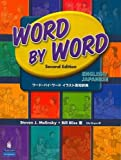 「Word by Word Picture Dictionary (2E) Picture Dictionary (Bilingual Edition)」のサムネイル画像