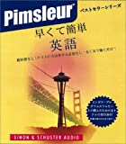 English for Japanese Speakers: 2nd Ed. (Pimsleur Quick and Simple (ESL))