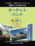 Target Band 7: Ielts Academic Module - How to Maximize Your Score (Japanese Edition)by David S. Kidder, Noah D. Oppenheim
