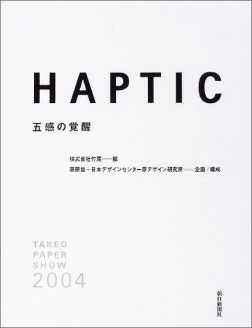 HAPTIC 