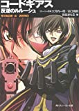 http://amazon.co.jp/o/ASIN/4044223114/codegeass-22/ref=nosim