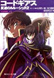 http://amazon.co.jp/o/ASIN/4044223130/codegeass-22/ref=nosim