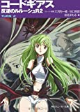 http://amazon.co.jp/o/ASIN/4044223149/codegeass-22/ref=nosim