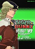 TIGER&BUNNY 公式コミックアンソロジー #02  First catch your hare.(まず兎を捕らえよ)