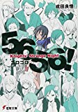 5656!―Knights'Strange Night