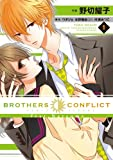 「BROTHERS CONFLICT feat.Natsume (1) (シルフコミックス)」のサムネイル画像