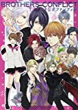 「『BROTHERS CONFLICT』TVアニメ公式ファンブック」のサムネイル画像