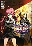 「Dies irae ~Song to the Witch~」のサムネイル画像