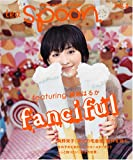 tea spoon. Vol.2 fanciful 〜featuring 綾瀬はるか〜