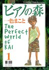 ピアノの森―The perfect world of Kai (1)