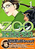 ZOOKEEPER(1) (イブニングKC)