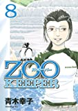 ZOOKEEPER 8 (イブニングKC)