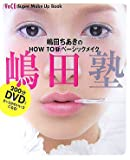 VOCE Super Make Up Book 嶋田ちあきのHOW TO 新ベーシックメイク「嶋田塾」