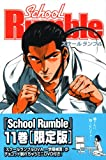School Rumble(11) 限定版