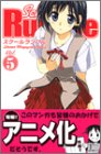School Rumble #5 Cover