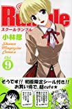 School Rumble Vol.9 (9)