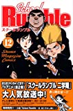 School Rumble Vol.12 (12)