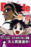 School Rumble Vol.13 (13)