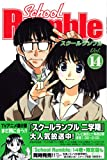 School Rumble Vol.14 (14)