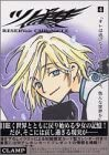 ツバサ 豪華版4―Reservoir chronicle (4)    Shonen magazine comics