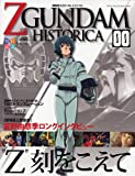 Amazon.co.jp: 本: ZGUNDAM HISTORICA 0