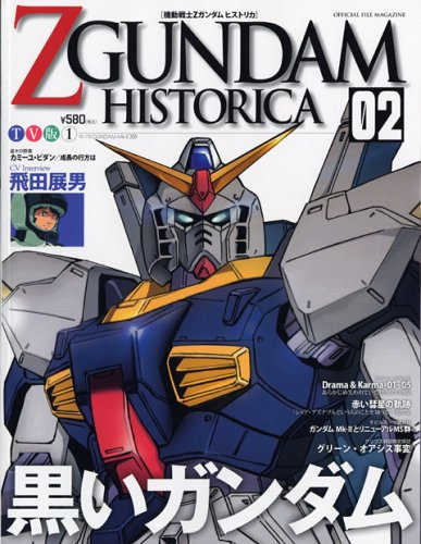 Official File Magazine ZGUNDAM HISTORICA Vol.2
