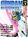 ガンダムMSヒストリカVol.1 (Official File Magazine)