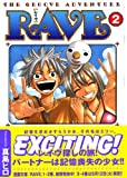 RAVE—THE GROOVE ADVENTURE (2)