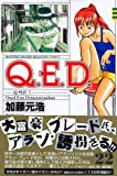 Q.E.D.証明終了(22) (講談社コミックス―Monthly shonen magazine comics (KCGM1011))