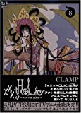 XXXHOLiC ⑧  Amazon