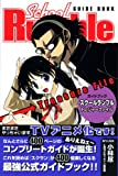 School Rumble Treasure FILE    KCデラックス