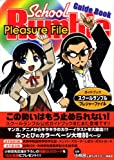 GUIDEBOOK School Rumble Pleasu