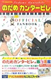 TV ANIMATION のだめカンタービレ OFFICIAL FANBOOK