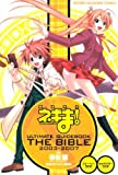 法先生ネギま! ULTIMATE GUIDE BOOK THE BIBLE 2003~2007