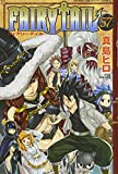 「FAIRY TAIL(57) (講談社コミックス)」のサムネイル画像