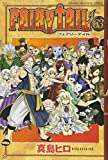 「FAIRY TAIL(63) (講談社コミックス)」のサムネイル画像