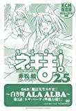 DVD付き初回限定版『魔法先生ネギま! 25巻』