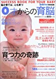 0才からの育脳—Success book for your baby