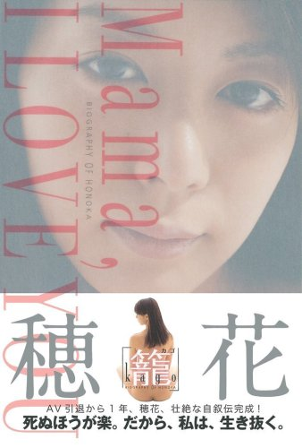 穂花 「籠(かご)」―BIOGRAPHY OF HONOKA