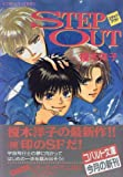 STEP OUT (コバルト文庫)