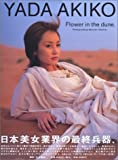 Yada Akiko—Flower in the dune