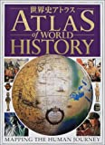 世界史アトラス ATLAS of WORLD HISTORY