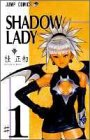 SHADOW LADY (1)