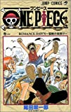 ONE PIECE 1 (ジャンプ・コミックス)