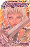 CLAYMORE 1 (1)