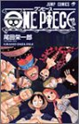 ONE PIECE BLUE GRAND DATA FILE (ジャンプ・コミックス)