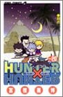 HUNTER×HUNTER NO.20 (20)