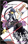 D.Gray-man Vol.2 (2)