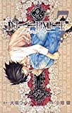DEATH NOTE 7 (7)