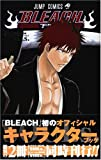 BLEACH-OFFICIAL CHARACTER BOOK